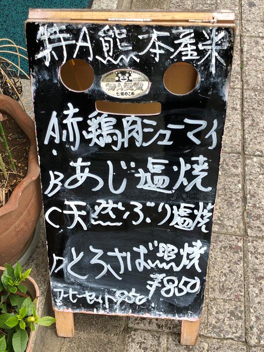 神田エリアで【天然ぶりの塩焼き】ランチなら素朴なお店『いながき』
