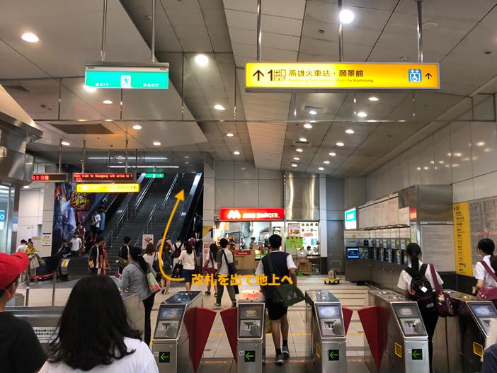 初心者でも迷わない、高雄空港から台南までの移動は特急でも約400円の電車が便利