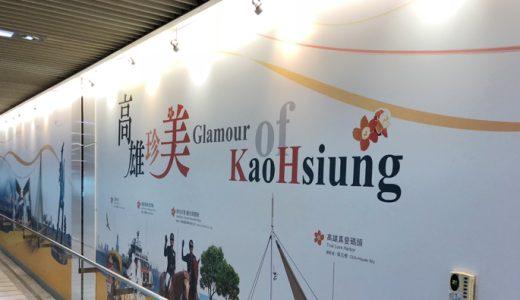 高雄空港から台南まで、初心者でも迷わない移動方法と道順をわかりやすくご紹介