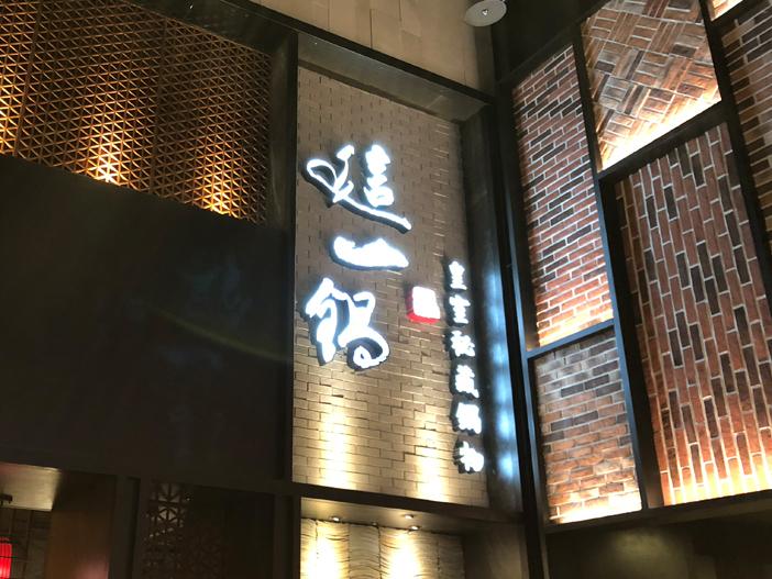 台南で人気の【火鍋】這一鍋 新光殿は辛いだけじゃない台湾グルメ