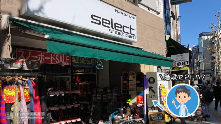 1Fは【SELECT】というスキー用品店の入っているビルです。