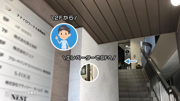2Fのエレベーターホールからお上がりください。