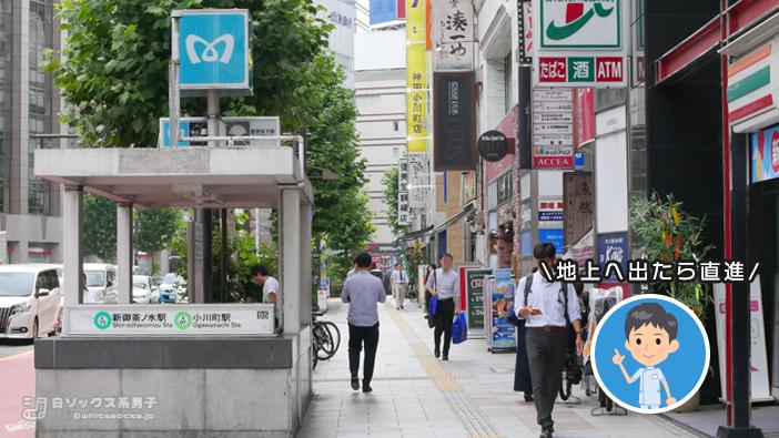 小川町駅・新御茶ノ水駅からナナイロ脱毛部までのアクセス