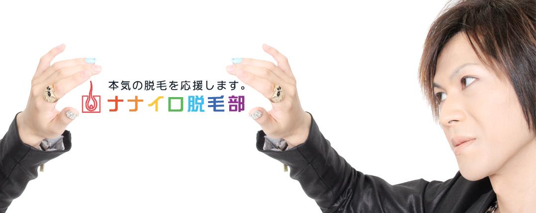 ゲイに人気の脱毛サロンが千代田区にある!