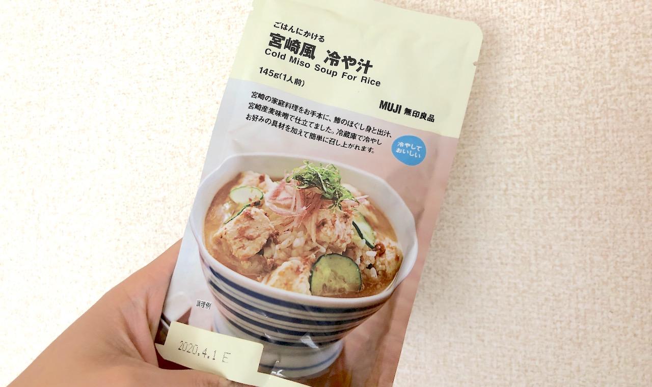 暑さで食欲減退のときでもサラッと食べられる【宮崎風冷や汁】